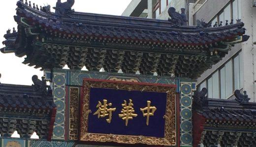 おひとりさまで中華街の食べ放題に行ってみた